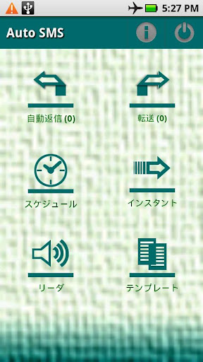 Auto SMS 自動メッセージ)日本語版