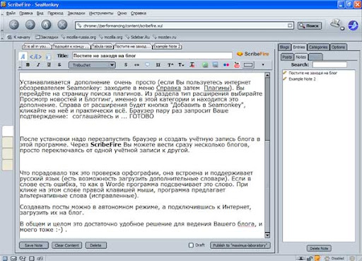 Скриншот плагина ScribeFire