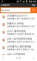 Screenshot of LG Uplus 스마트070, joyn 연동 지도