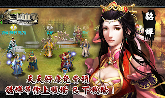 Screenshot of 真三國血戰