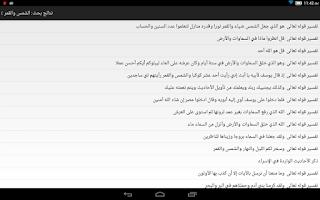 Screenshot of تفسير ابن كثير