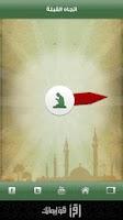 Screenshot of Iqraa TV