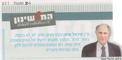 השר מיכאל איתן בעיתון