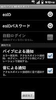 Screenshot of eoモバイル Wi-Fiスポット接続ツール
