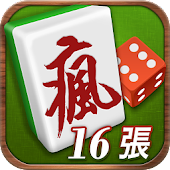 Download 瘋麻將16張 APK to PC
