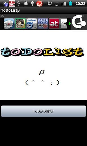 ToDoリストβ