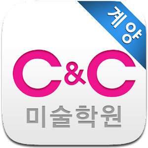 Download Download 계양씨앤씨 미술학원 for PC on Windows and Mac for Windows Phone