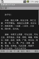 Screenshot of 兵家经典