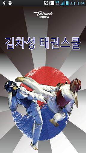 김차성태권스쿨