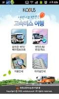 Screenshot of 전국고속버스운송조합 (코버스)