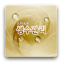 생수(직원용) icon