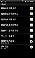 Screenshot of かんたん乗換案内