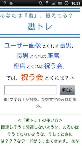 勘トレ - 新感覚ひらめきトレーニング