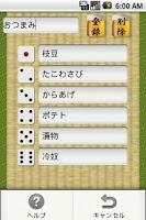 Screenshot of 居酒屋サイコロ