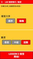Screenshot of Cantonese slang on your move!
