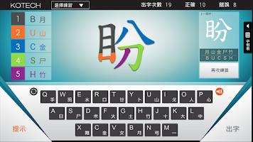 Screenshot of 五色學倉頡 2