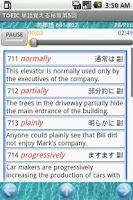 Screenshot of TOEIC 単語覚える秘策第5回(無料)
