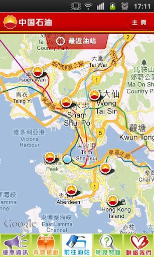 玩旅遊App|PetroChinaHK免費|APP試玩
