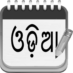 sanskrit to odia dictionary app