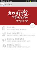 Screenshot of 초대받은날-동탄맛집