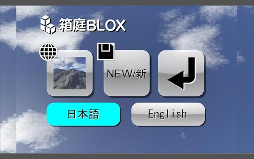 箱庭BLOX ( 3DCG Block Tool ) - screenshot