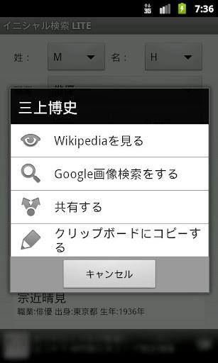 【免費工具App】イニシャル検索 LITE-APP點子