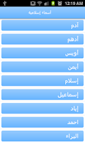 Screenshot of قاموس الاسماء والمعاني