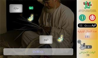 Screenshot of لعبة الامثال العمانية