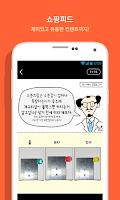 Screenshot of 써프라이즈 - 패션/뷰티/푸드 브랜드 세일 정보 알림앱