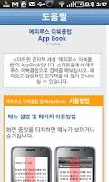 Screenshot of 정통로맨스소설 01 (Lite) - 에피루스 이북클럽