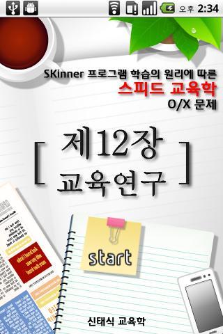 임용 교육학 최종마무리_제12장 교육연구