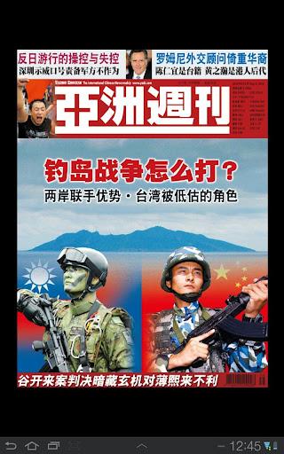 亚洲周刊 简体版