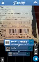 Screenshot of 情報検索アプリ InfoScouter