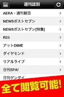 Screenshot of 週刊誌が無料で読み放題!