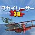 スカイレーサー3D icon