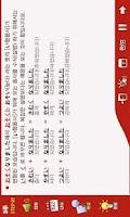 Screenshot of [완성]일본어닷컴 초급 레벨4-2