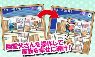 Screenshot of 成仏物語-幽霊父さんの49日間-