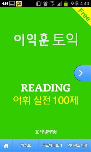 [이익훈 토익] Reading 어휘 실전 100