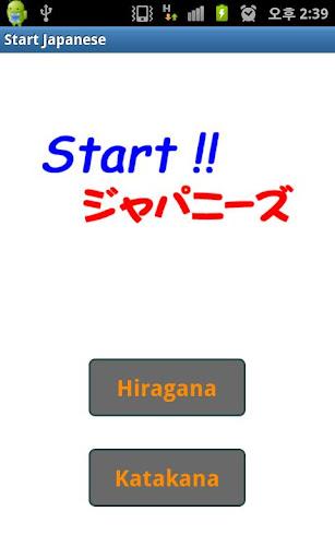 Start Japanese