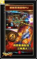 Screenshot of 尬西遊-西遊卡牌大亂鬥