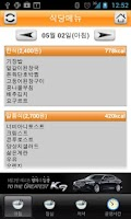 Screenshot of 한국기술교육대학교:KUT Talk