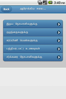 Screenshot of Tamil Recipe Lite