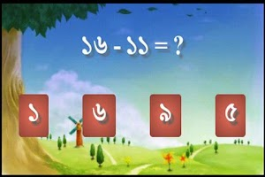 Screenshot of Math for kids in Bengali