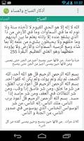 Screenshot of أذكار الصباح والمساء