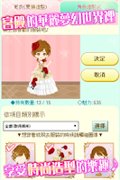 Screenshot of 美男宮殿◆月下灰姑娘