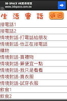 Screenshot of 英文短句