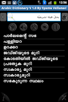 Screenshot of Arabic to Malayalam Dictionary