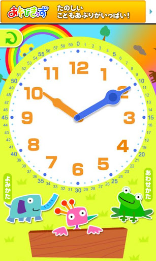 ぷらくろっく 無料版 ~ 楽しく時計を覚えよう!