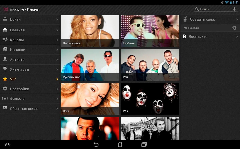 music.ivi - клипы равным образом суинг – Screenshot