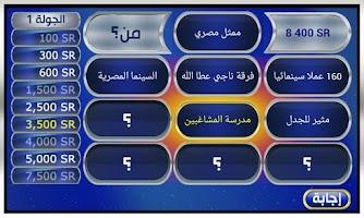 Screenshot of تستاهل يا أعز الناس